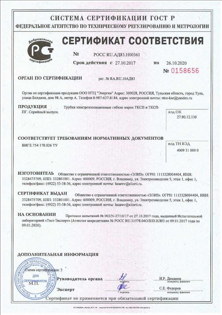 Сертификация трубки электроизоляционной норин стандартизация и сертификация книга